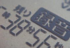 印刷による擬似液晶