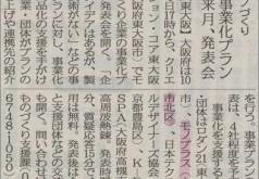 2010年9月16日日刊工業新聞記事(クリックすると拡大)