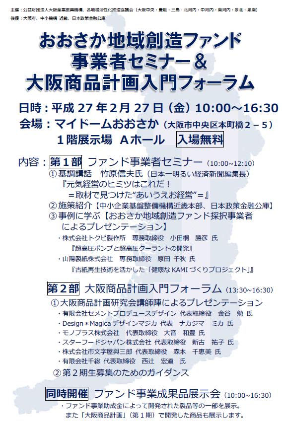 大阪商品計画入門フォーラム案内