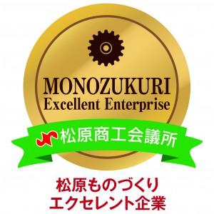 monozukuri_ex_logo_4c